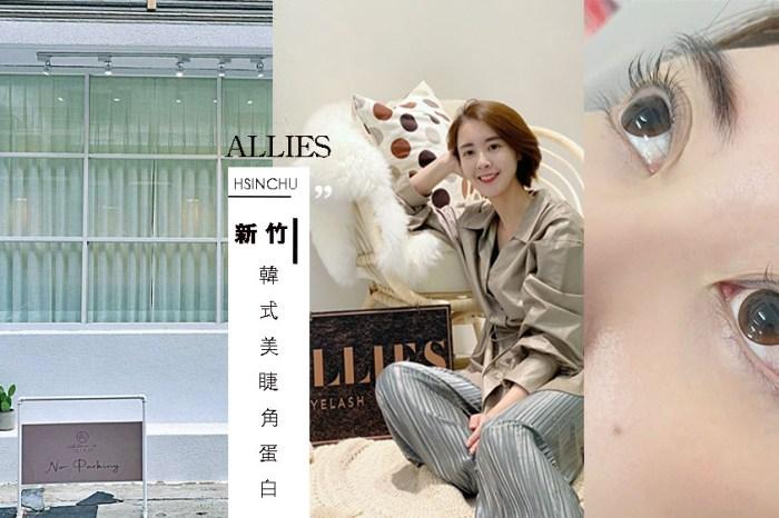 新竹美睫|艾莉美睫設計 Allie's Eyelash Design 3.0 自然系角蛋白、真翹睫,讓你擁有亮眼好氣色