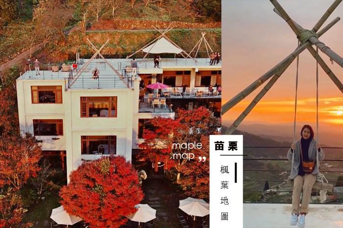 苗栗大湖民宿推薦  楓葉地圖 享受楓紅與海拔750米的馬拉邦山大自然景色、苗栗網美IG打卡景點