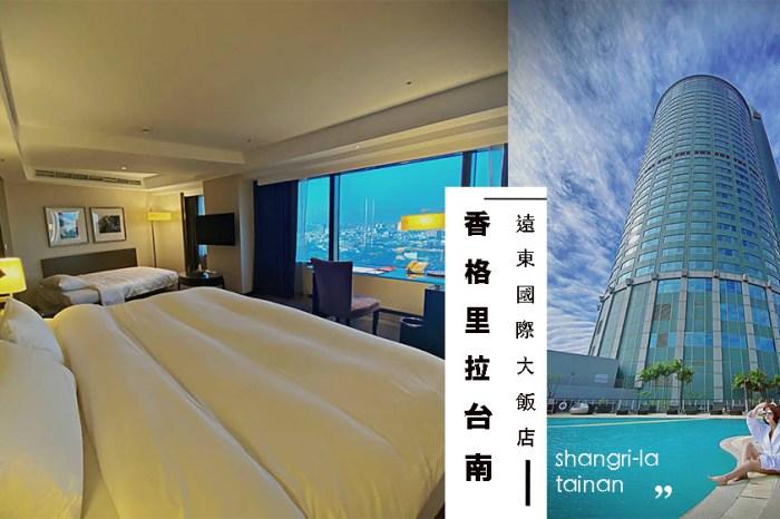 台南飯店住宿推薦| 香格里拉台南遠東國際大飯店、 老而彌堅的五星級酒店