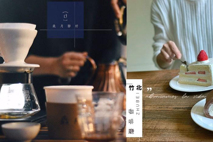 竹北咖啡廳|歲月靜好、來一杯溫暖手沖咖啡享受人生的美好吧!竹北喜來登商圈