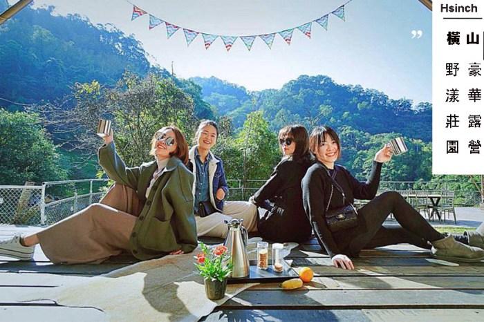 新竹橫山露營推薦| 野漾莊園 全包式一泊四食 和牛套餐 落羽松 豪華帳篷露營輕鬆選擇
