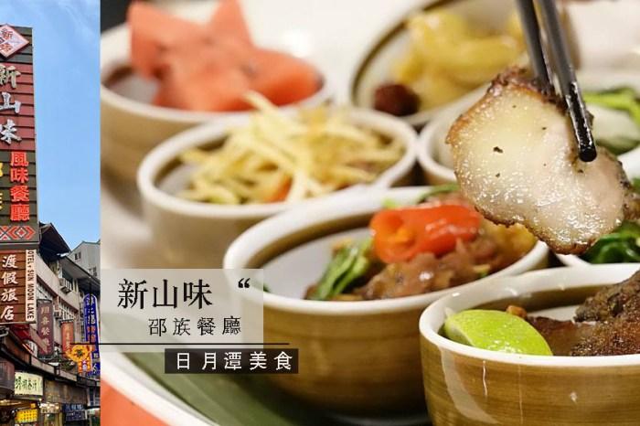 日月潭美食 新山味邵族風味餐廳 、原住民創意特色風味餐