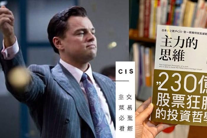 主力的思維:日本神之散戶cis,發一條推特就能撼動日經指數 讀後心得
