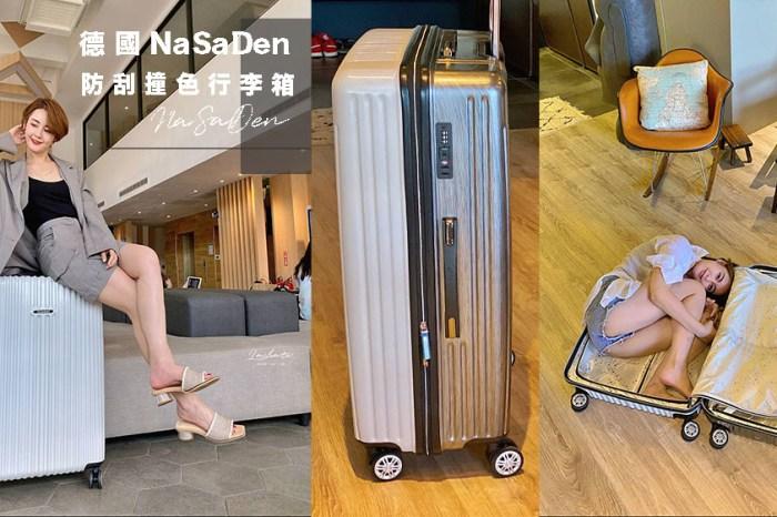 行李箱推薦 德國品牌NaSaDen行李箱新無憂系列、防刮撞色版29吋拉鏈箱一次擁有雙色完美行李箱