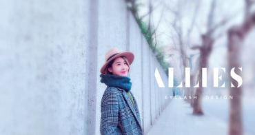 乾燥玫瑰水晶潤唇|新竹-Allie's美睫設計- 水晶潤唇繡唇全紀錄-冬日裡的乾燥玫瑰|愛漂亮懶女人必備