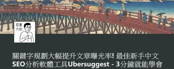 【Ubersuggest 教學】3分鐘學會標題關鍵字規劃工具大幅提升曝光率!