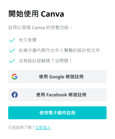 Canva註冊
