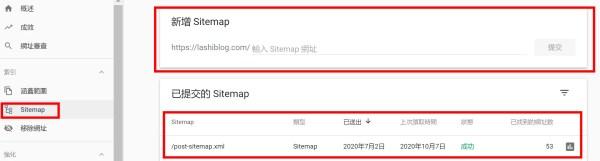 上傳 Sitemap 網址