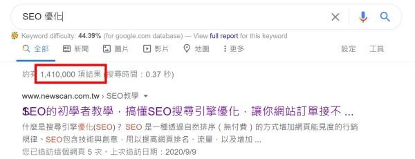 Google 搜尋SEO優化