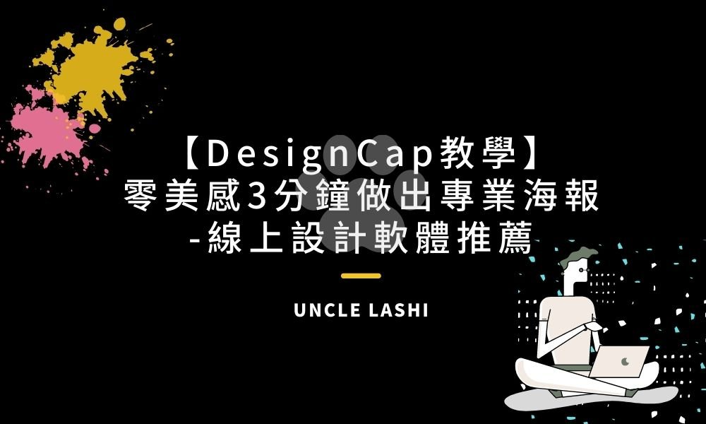 Designcap教學