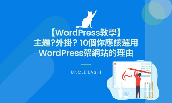 WordPress教學