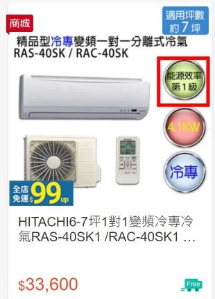 蝦皮商場 - 日立最高能源效率冷氣
