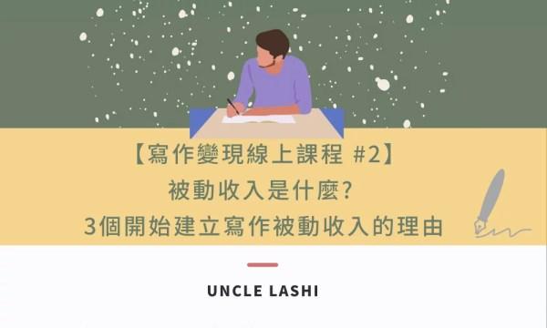 【寫作變現線上課程 #2】被動收入是什麼_ 3個開始建立寫作被動收入的理由