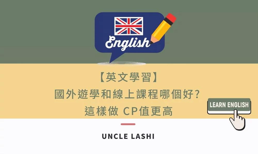 【英文自學】國外遊學和線上課程哪個好_ 這樣做 CP值更高