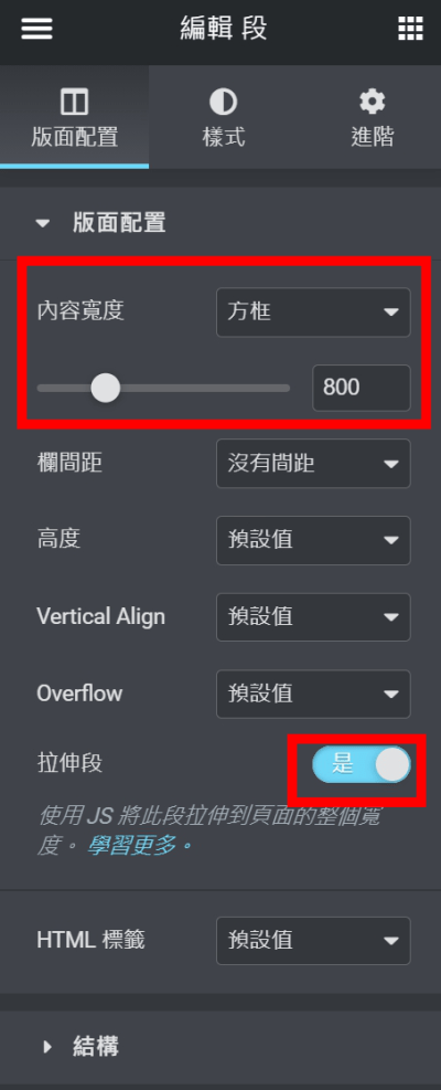 elementor_編輯段
