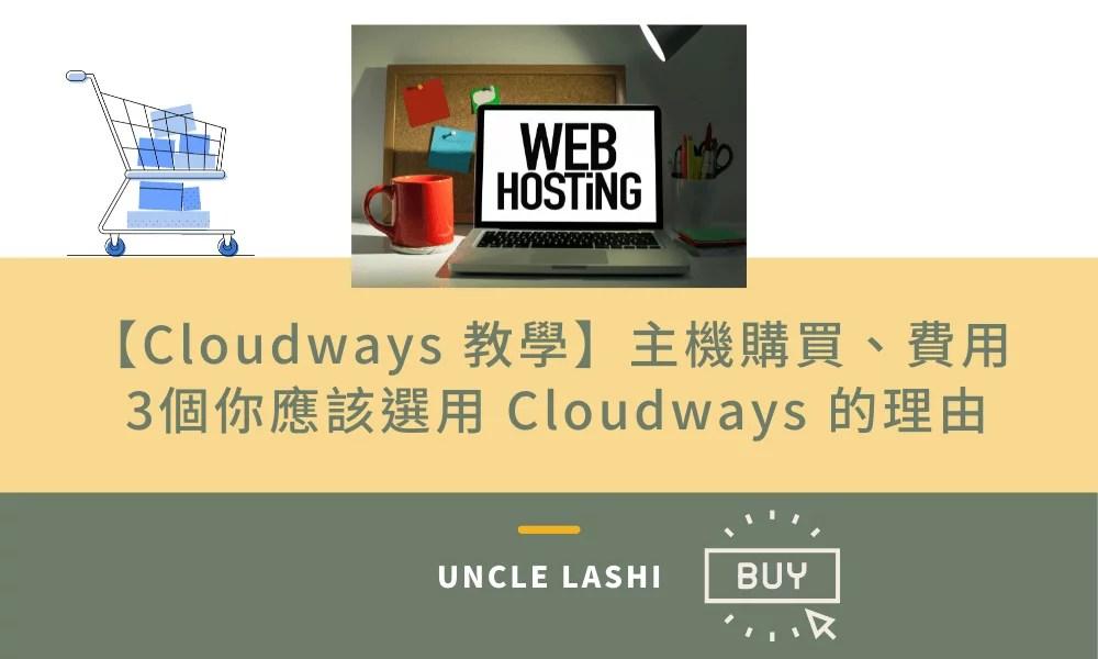 【Cloudways 教學】主機購買、費用 3個你應該選用 Cloudways 的理由
