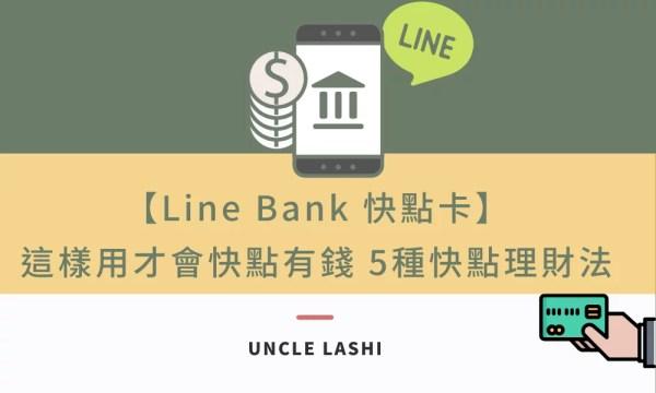 【Line Bank 快點卡】這樣用才會快點有錢 5種快點理財法