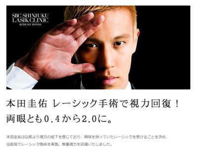 「本田圭佑 sbc新宿近視」の画像検索結果