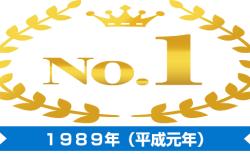 1989年(平成元年)ランキングNo.1