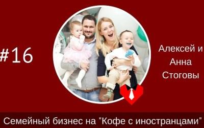 #16 Алексей и Анна Стоговы — Семейный бизнес на «Кофе с иностранцами»