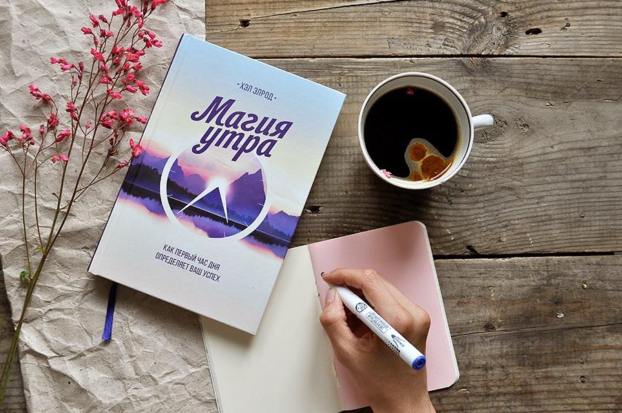 Магия Утра. Как первый час дня определяет успех + mindmap