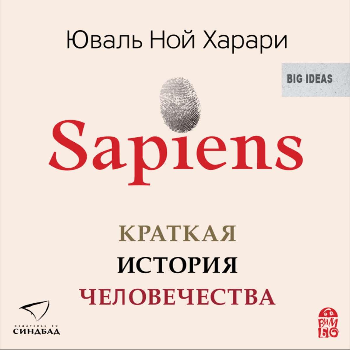 Sapiens Краткая история человечества: 10 выводов