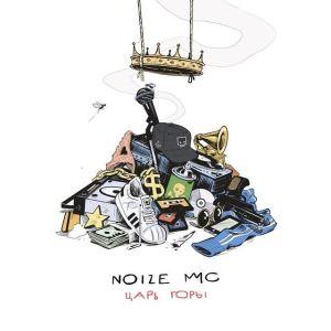 Скачать, слушать, тексты песен Царь Горы Noize Mc, oxxximiron