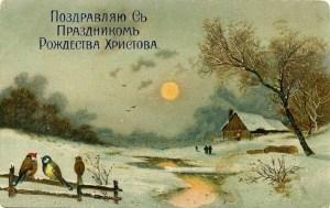 рождество, рождественская открытка, святки, православные праздники,