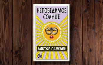 Новый роман Виктора Пелевина — Непобедимое солнце