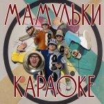 Мамульки Bend спели «Караоке»