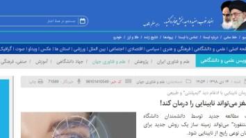 prensa de Iran