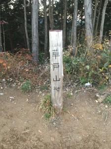 草戸山。低山ですがここからなかなか高度が下げられない。。。