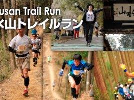 【レースレビュー】第18回青梅高水山トレイルラン(15kmの部)