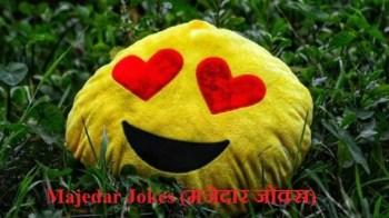 Majedar Jokes (मजेदार जोक्स) |  हिंदी में मजेदार चुटकुले