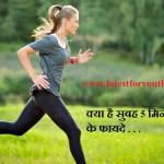 सुबह 5 मिनट दौड़ने के फायदे