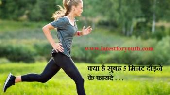 सुबह 5 मिनट दौड़ने के फायदे (दिल से दर्द तक) … आप जानके हैरान रह जायेंगे   Benefits of Running Daily