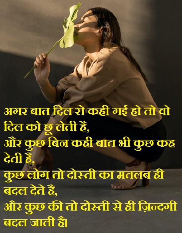 Sad Dosti Shayari