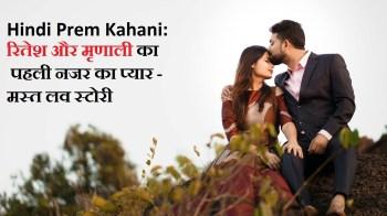 Hindi Prem Kahani: रितेश और मृणाली का पहली नजर का प्यार – मस्त लव स्टोरी