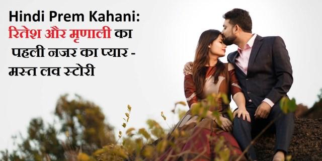 Hindi Prem Kahani