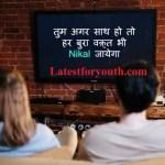 Bad Time Status in Hindi