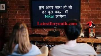 तुम अगर साथ हो तो बुरा वक़्त भी निकल जायेगा | Bad Time Status in Hindi