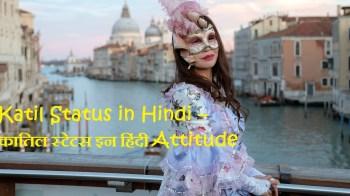 Katil Status in Hindi – कातिल स्टेटस इन हिंदी [Attitude]