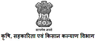 Department of Agriculture Cooperation & Farmers Welfare Recruitment