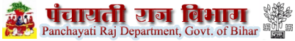PRD Bihar Recruitment