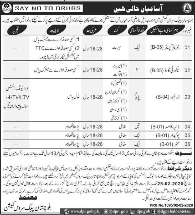 Jobs in Balochistan Public Service Commission 2020 Apply Now
