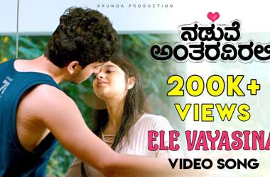 Ele Vayasina Lyrics