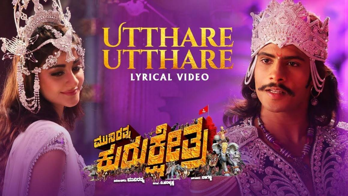 Utthare Utthare Song Lyrics