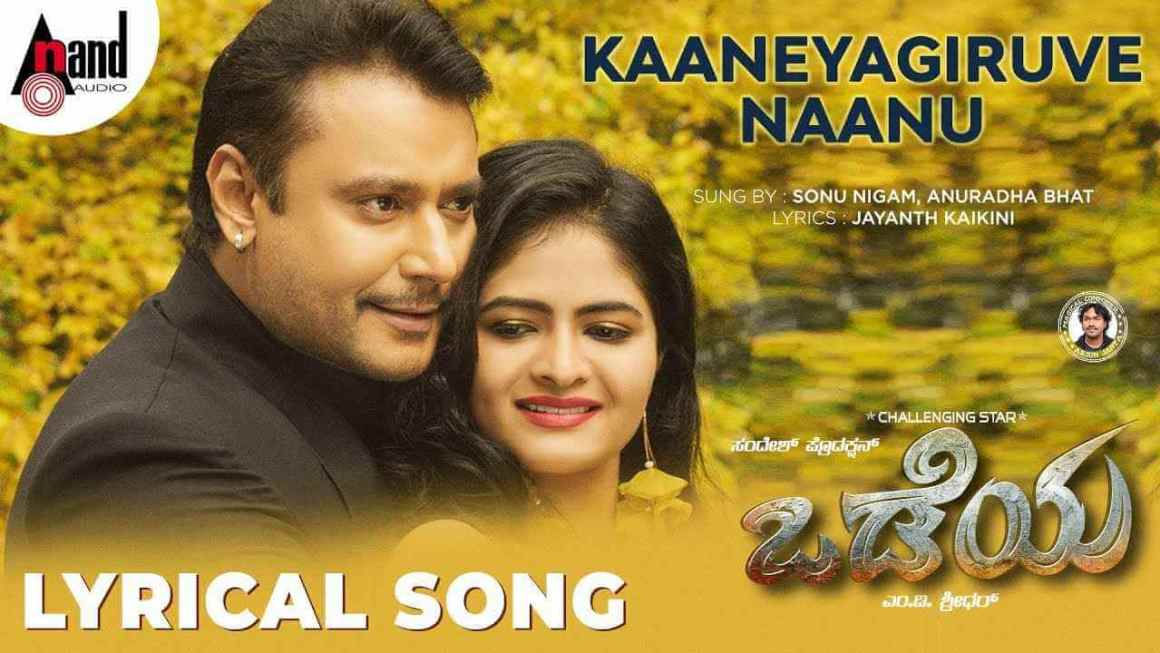 Kaaneyagiruve Naanu Song Lyrics | Odeya Songs Lyrics
