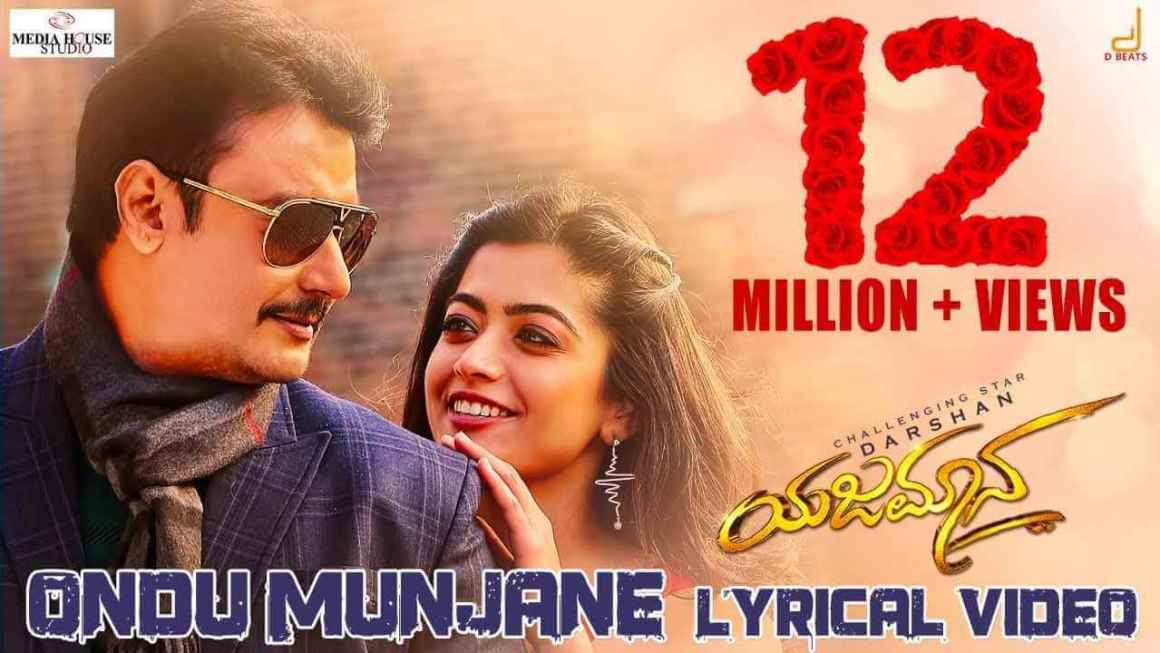 Ondu Munjane Song Lyrics | Yajamana Songs Lyrics