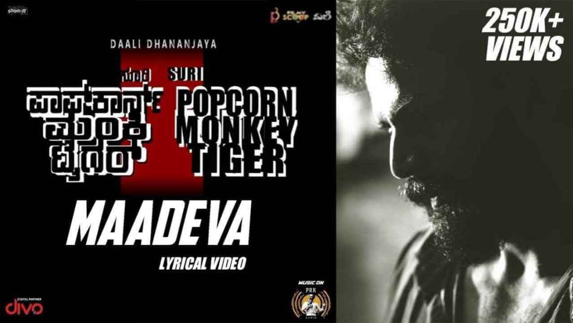 Maadeva Lyrics – Popcorn Monkey Tiger Songs Lyrics